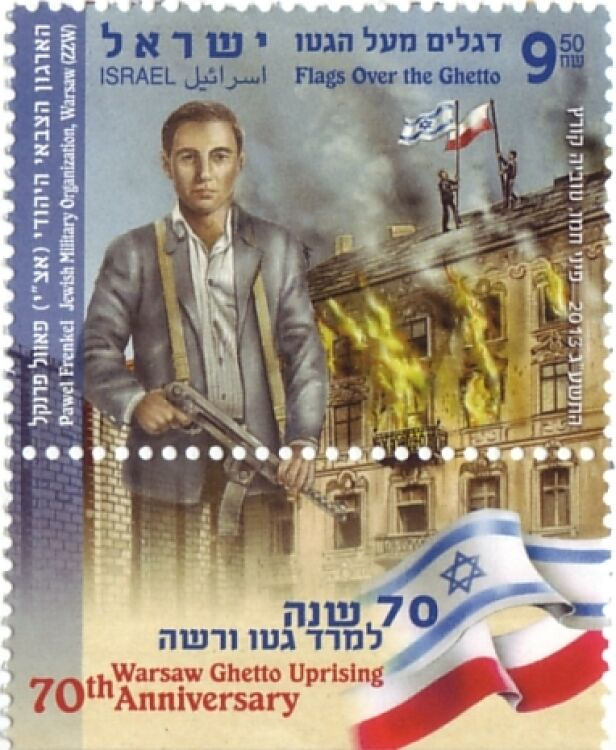 Znaczek wydany przez izraelską pocztę izrael.org.il